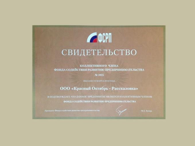 Фонд содействия развитию предпринимательства Красный Октябрь